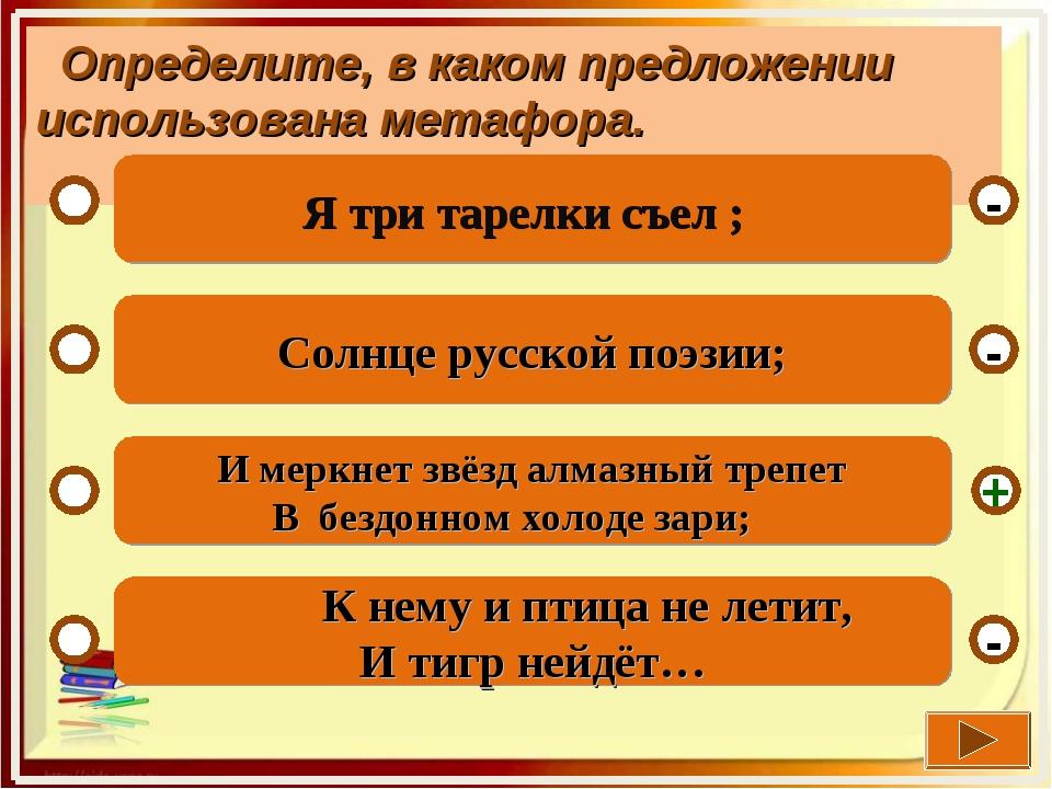 Определите, в каком предложении использована метафора. Солнце русской поэзии...