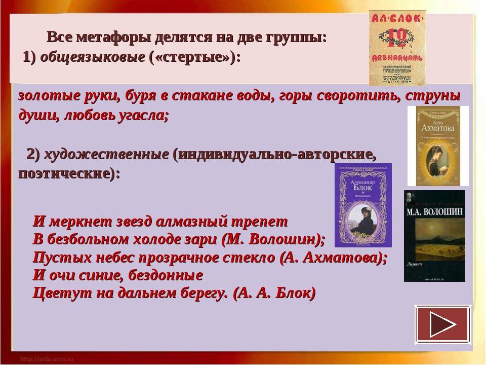 Все метафоры делятся на две группы: 1)общеязыковые («стертые»): золотые ру...