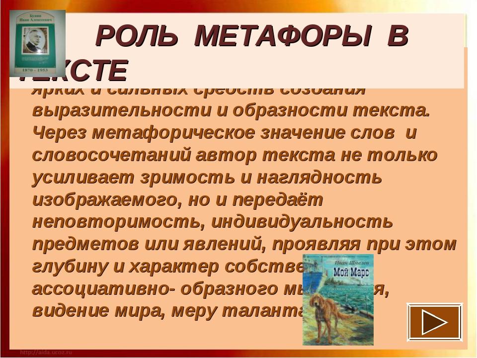 Метафора является одним из самых ярких и сильных средств создания выразитель...