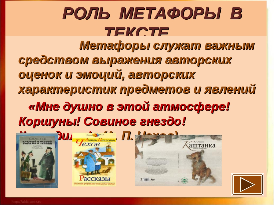 РОЛЬ МЕТАФОРЫ В ТЕКСТЕ Метафоры служат важным средством выражения авторских...