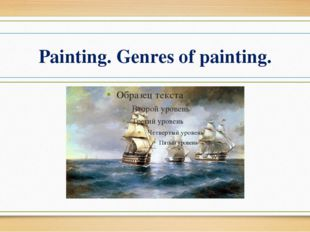Painting. Genres of painting.