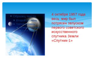 4 октября 1957 года весь мир был потрясен запуском первого советского искусс