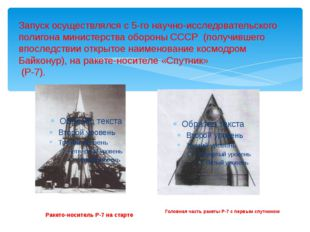 Запуск осуществлялся с 5-го научно-исследовательского полигона министерства о