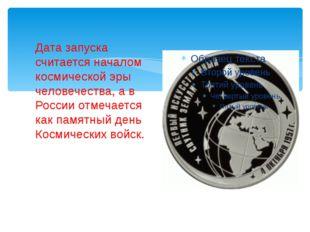 Дата запуска считается началом космической эры человечества, а в России отме