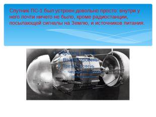 Спутник ПС-1 был устроен довольно просто: внутри у него почти ничего не было,