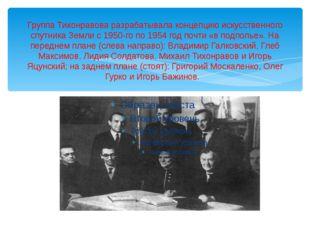 Группа Тихонравова разрабатывала концепцию искусственного спутника Земли с 19