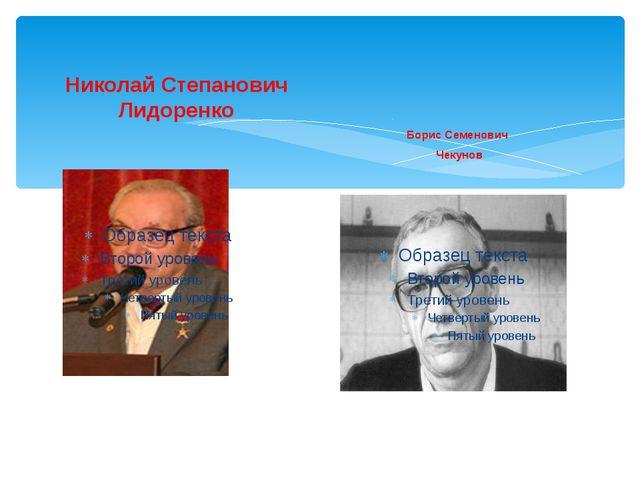 Николай Степанович Лидоренко Борис Семенович Чекунов