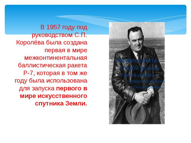 В 1957 году под руководством С.П. Королёва была создана первая в мире межконт...