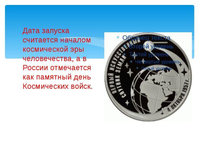 Дата запуска считается началом космической эры человечества, а в России отме...