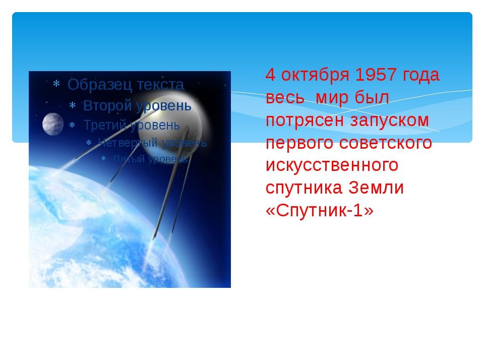 4 октября 1957 года весь мир был потрясен запуском первого советского искусс...