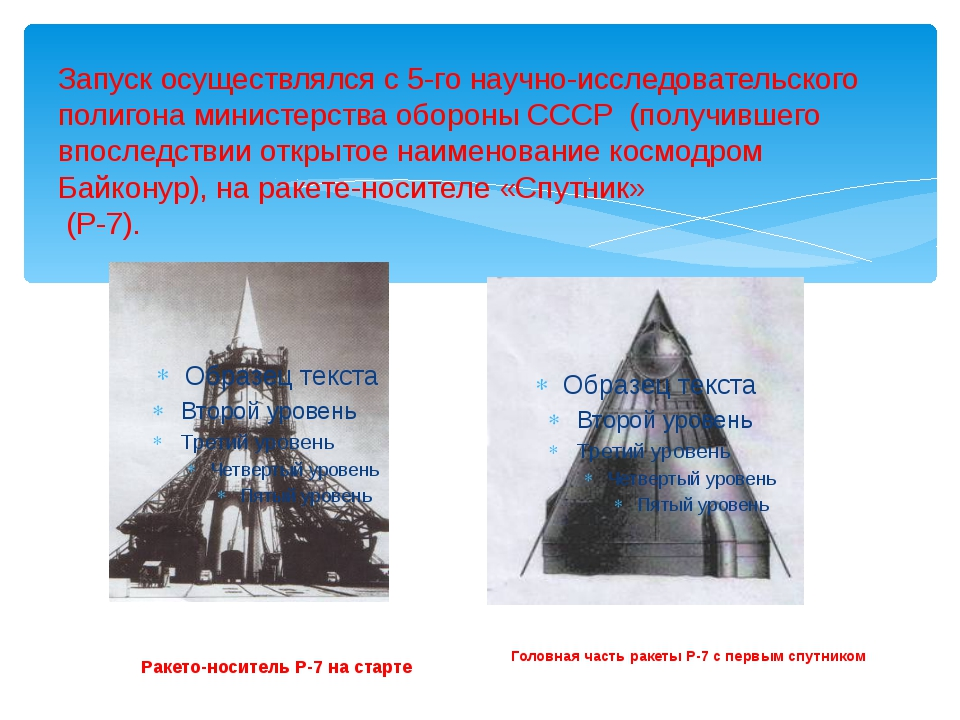 Запуск осуществлялся с 5-го научно-исследовательского полигона министерства о...