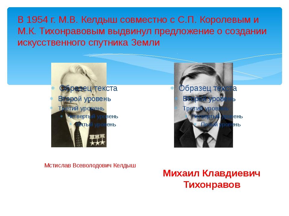 В 1954г. М.В.Келдыш совместно с С.П.Королевым и М.К.Тихонравовым выдвинул...