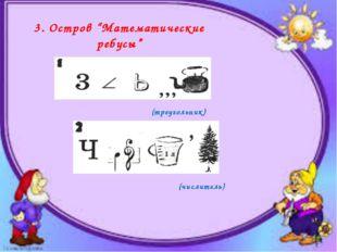 """3.Остров""""Математические ребусы""""  (треугольник) (числитель)"""