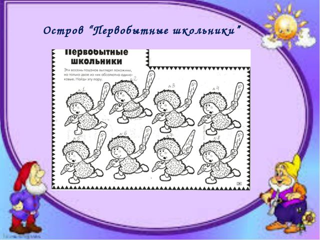 """Остров""""Первобытные школьники"""""""