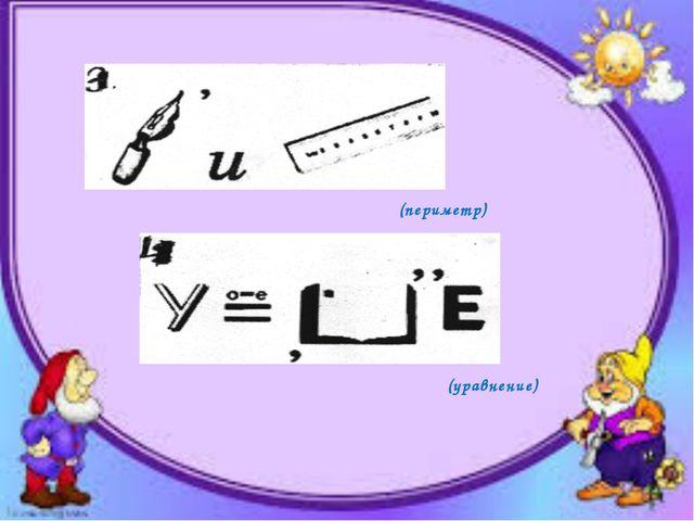 (периметр) (уравнение)