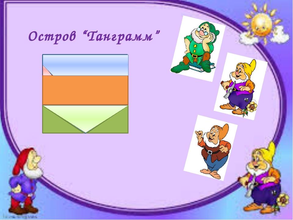 """Остров""""Танграмм"""""""