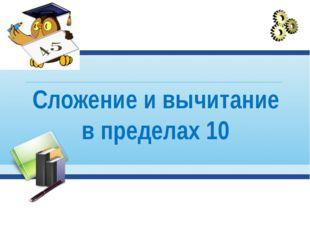 Сложение и вычитание в пределах 10