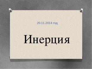 Инерция 20.11.2014 год