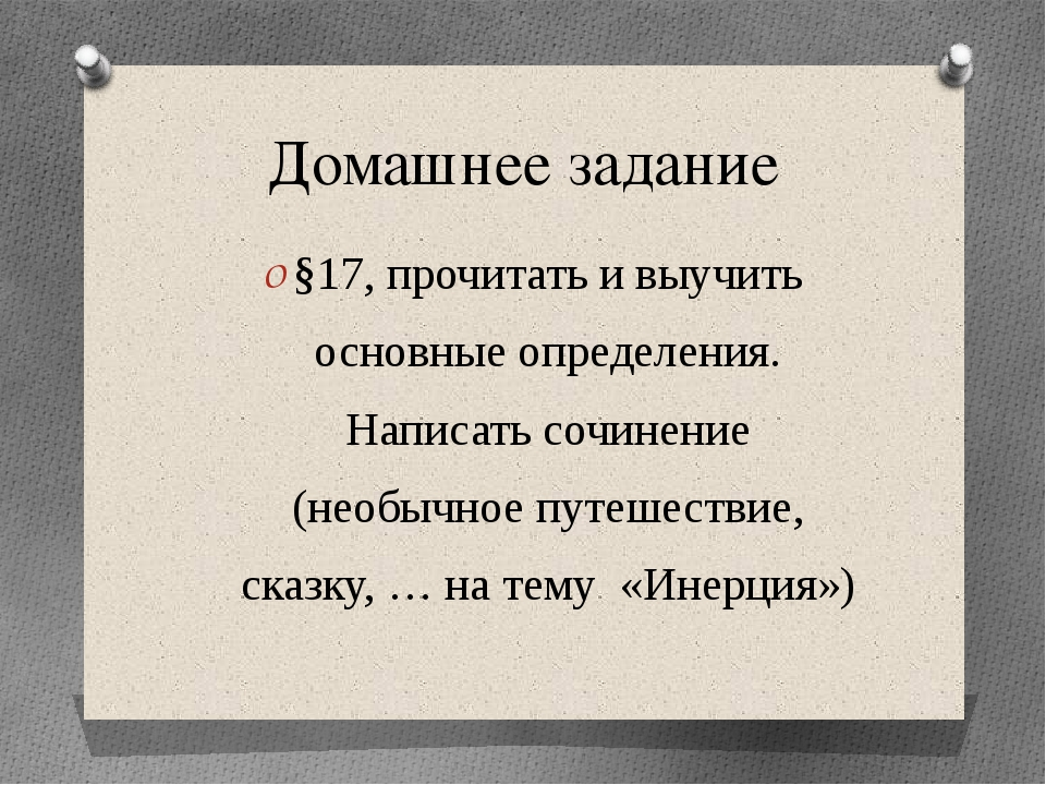 Домашнее задание §17, прочитать и выучить основные определения. Написать сочи...