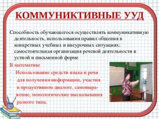 КОММУНИКТИВНЫЕ УУД Способность обучающегося осуществлять коммуникативную деят