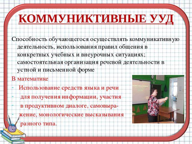 КОММУНИКТИВНЫЕ УУД Способность обучающегося осуществлять коммуникативную деят...