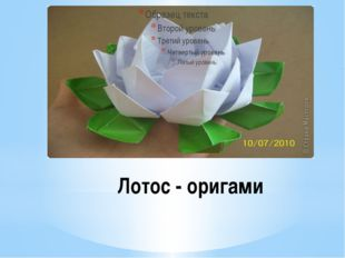 Лотос - оригами