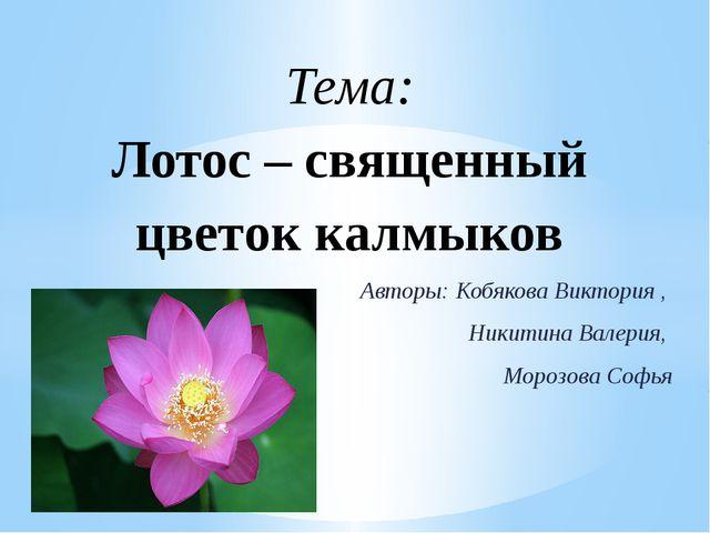 Авторы: Кобякова Виктория , Никитина Валерия, Морозова Софья Тема: Лотос – св...