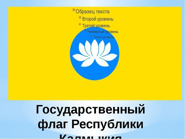 Государственный флаг Республики Калмыкия