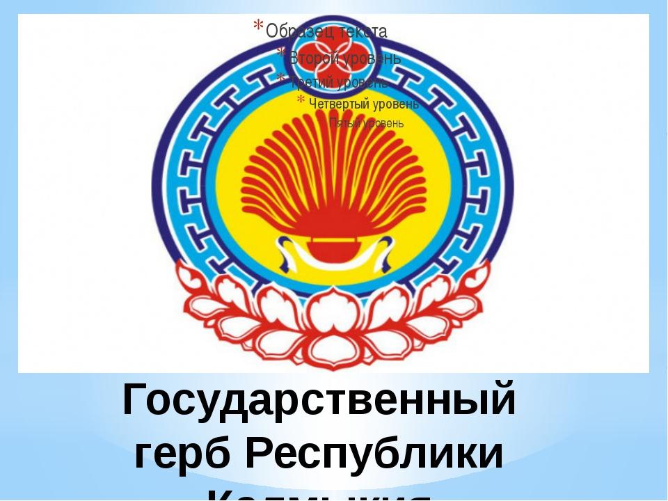 Государственный герб Республики Калмыкия