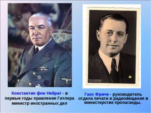 Константин фон Нейрат - в первые годы правления Гитлера министр иностранных д