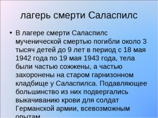 лагерь смерти Саласпилс В лагере смерти Саласпилс мученической смертью погибл