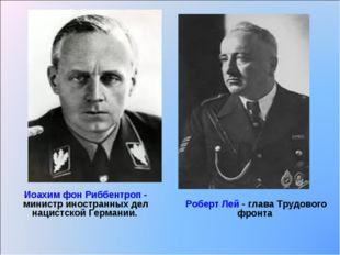 Иоахим фон Риббентроп - министр иностранных дел нацистской Германии. Роберт Л