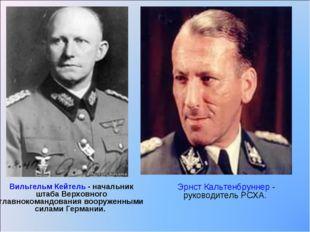 Вильгельм Кейтель - начальник штаба Верховного главнокомандования вооруженным
