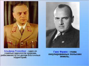 Альфред Розенберг - один из главных идеологов нацизма, рейхсминистр по делам