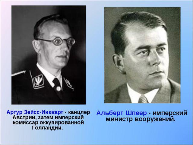 Артур Зейсс-Инкварт - канцлер Австрии, затем имперский комиссар оккупированно...