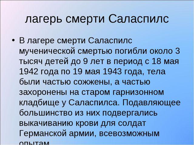 лагерь смерти Саласпилс В лагере смерти Саласпилс мученической смертью погибл...