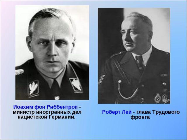Иоахим фон Риббентроп - министр иностранных дел нацистской Германии. Роберт Л...
