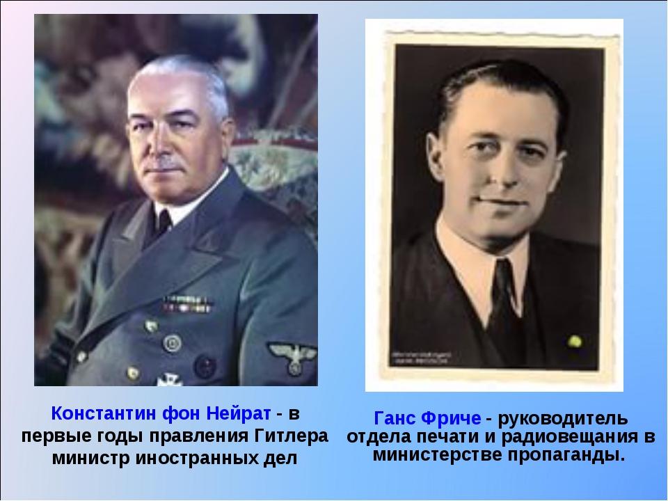 Константин фон Нейрат - в первые годы правления Гитлера министр иностранных д...