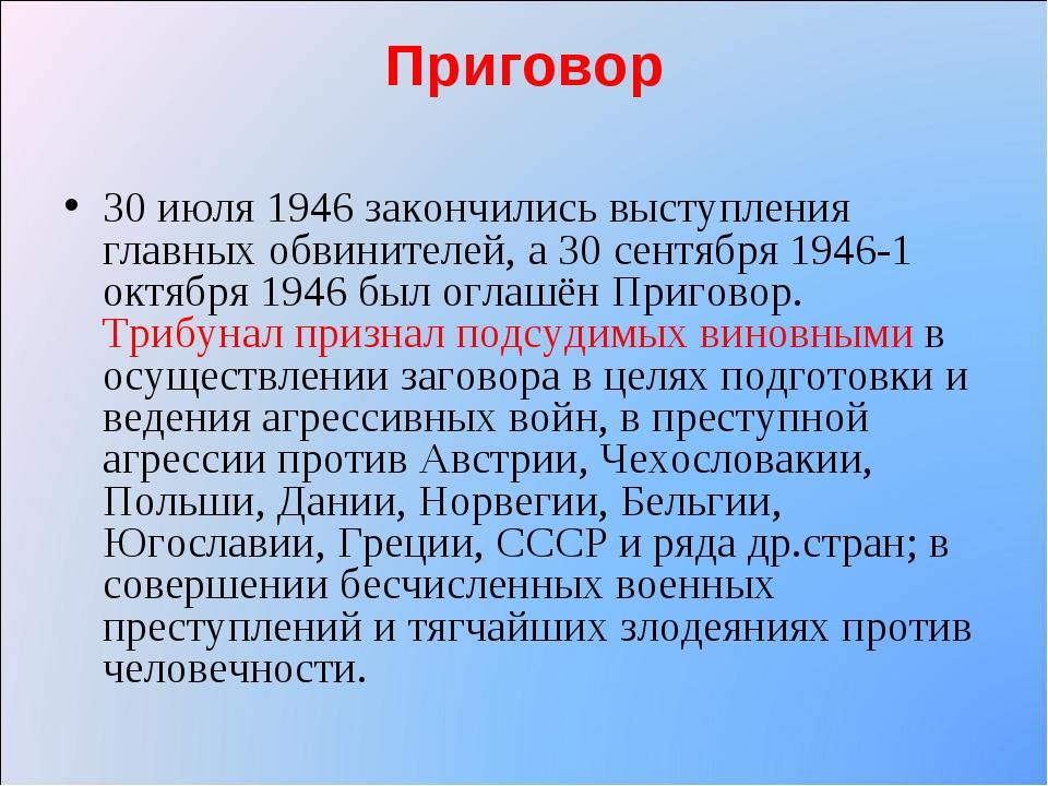 Приговор 30 июля 1946 закончились выступления главных обвинителей, а 30 сентя...