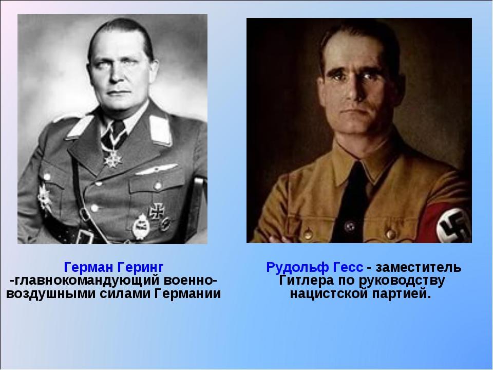 Герман Геринг -главнокомандующий военно-воздушными силами Германии Рудольф Ге...