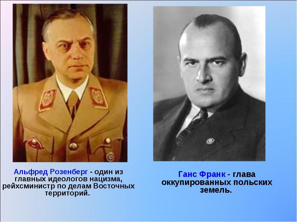 Альфред Розенберг - один из главных идеологов нацизма, рейхсминистр по делам...