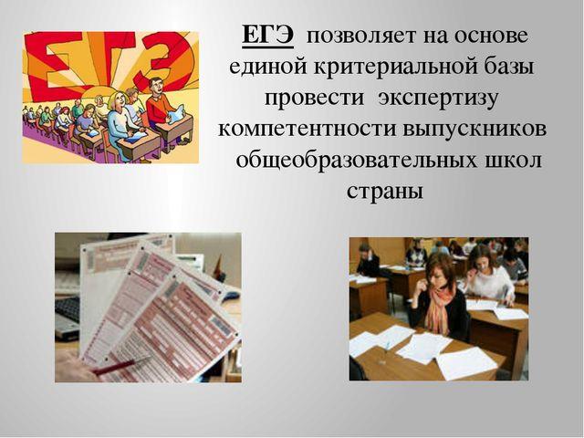 ЕГЭ позволяет на основе единой критериальной базы провести экспертизу компете...
