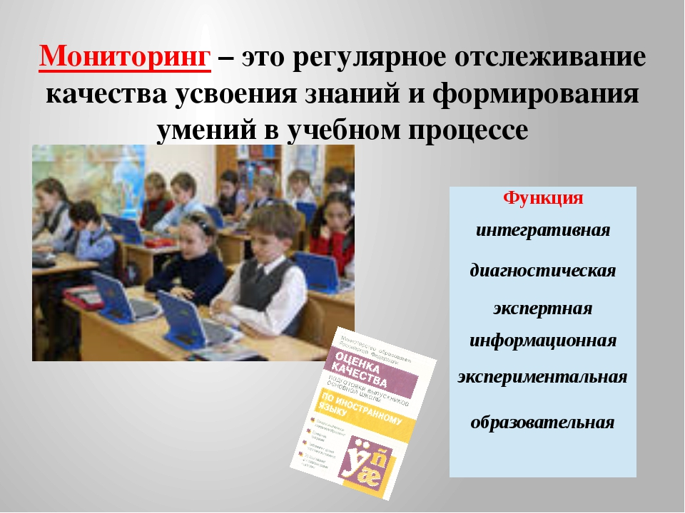 Мониторинг – это регулярное отслеживание качества усвоения знаний и формирова...