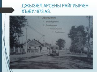 ДЖЫЗÆЛ,АРСЕНЫ РАЙГУЫРÆН ХЪÆУ.1973 АЗ.