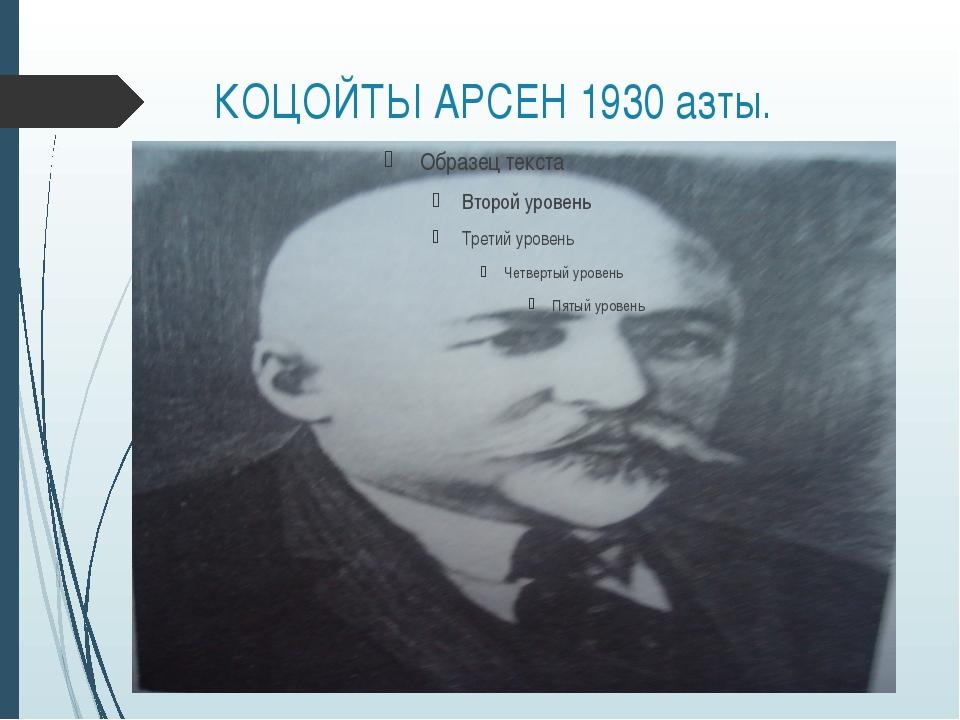 КОЦОЙТЫ АРСЕН 1930 азты.