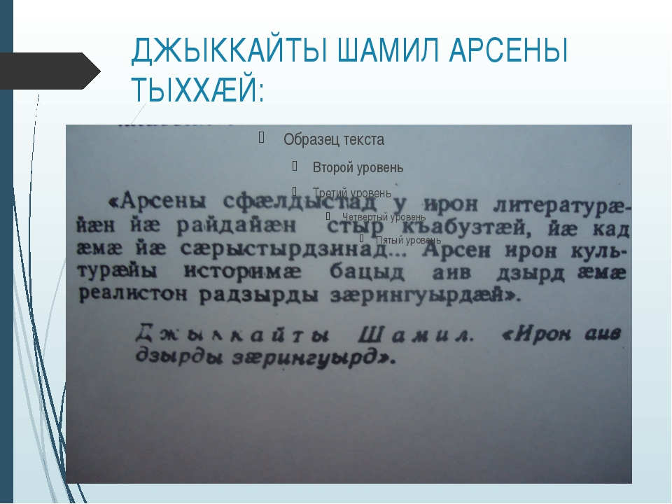ДЖЫККАЙТЫ ШАМИЛ АРСЕНЫ ТЫХХÆЙ:
