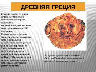 История Древней Греции началась с микенцев, воинственного народа, создавшего