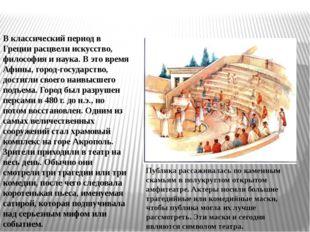 В классический период в Греции расцвели искусство, философия и наука. В это в