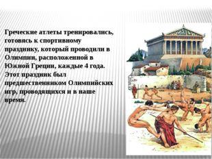 Греческие атлеты тренировались, готовясь к спортивному празднику, который про