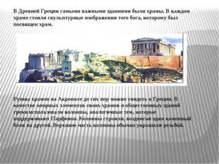 В Древней Греции самыми важными зданиями были храмы. В каждом храме стояли ск